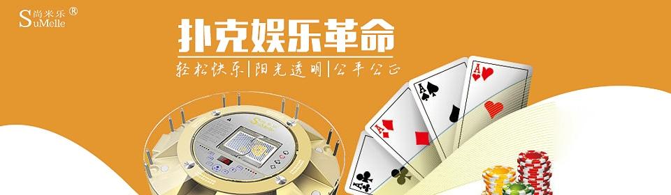 全球首款自动扑克机预售众筹